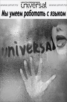 Центр переводов Universal в Санкт-Петербурге, Перевод с английского языка, Срочно нужен перевод